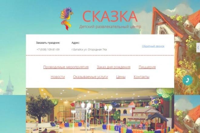 Создам или скопирую сайт 1 - kwork.ru