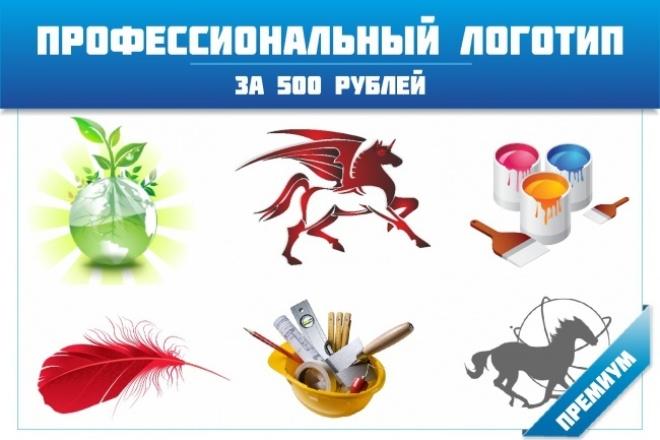 Профессиональный логотип 1 - kwork.ru