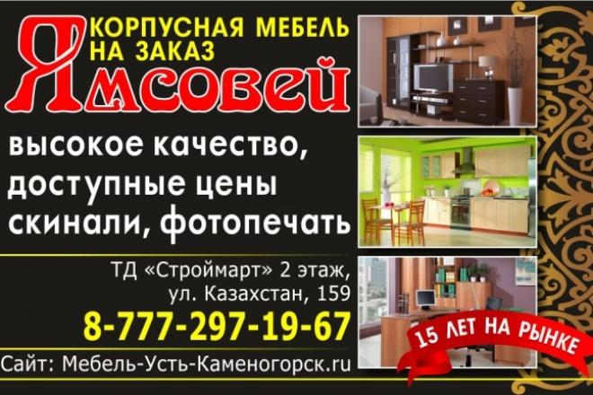 выполню 3 варианта дизайна любой печатной продукции 3 - kwork.ru