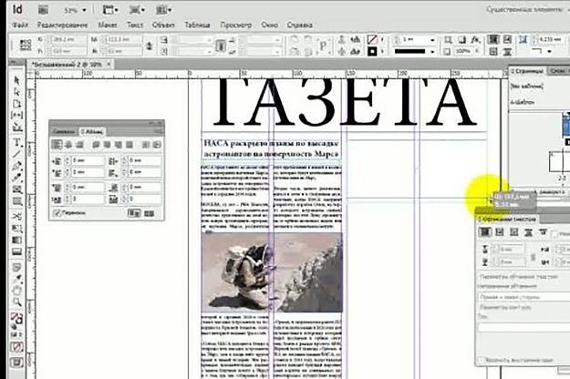 Верстка любой газеты или книги 1 - kwork.ru