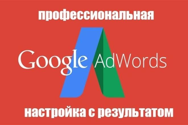 Профессиональная настройка Google Adwords + подарок 1 - kwork.ru