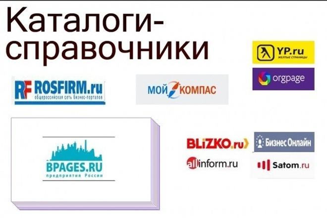 Размещу вручную в 65 справочниках и каталогах 1 - kwork.ru