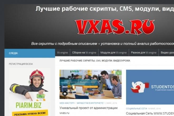 Создам сайт,  хостинг  месяц бесплатный 1 - kwork.ru