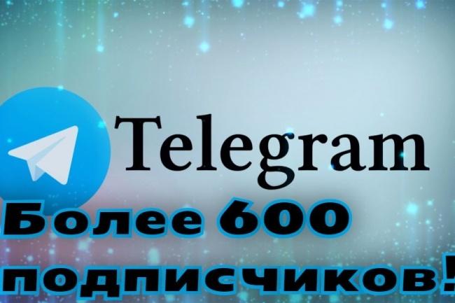 Привлеку 600 подписчиков в Telegram - ТелеграмПродвижение в социальных сетях<br>Telegram - активно развивающийся мессенджер в России. Этот кворк станет отличным стартом в дальнейшем продвижении вашего канала. Процент отписок от 1% до 5% (всё зависит от вашего контента). Поэтому, делаю больше подписчиков! ! ! Что вы получаете в итоге: - более 600 подписчиков; - настоящие и реальные подписчики; - плавный рост; - своевременное выполнение заказа. С радостью выполню ваши индивидуальные проекты!<br>