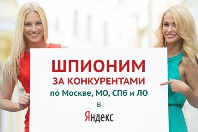 Анализ конкурентов в Яндекс по Москве, СПб и их областям 1 - kwork.ru