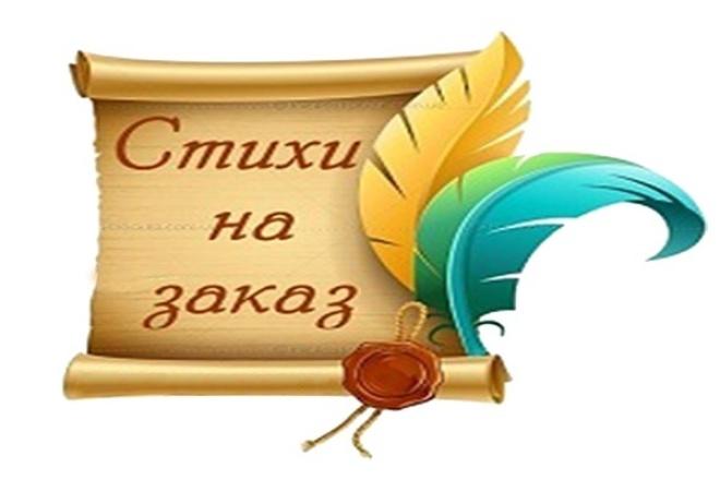 Напишу короткий стих на любую тему 1 - kwork.ru