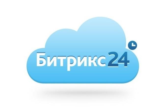 Настройка прав доступа в CRM Битрикс24Администрирование и настройка<br>Настрою структуру компании в Битрикс24. Отредактирую профили сотрудников. Настрою прав доступа сотрудников.<br>