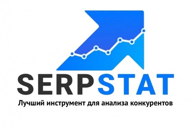 Serpstat. Запросы и данные конкурентов выгрузка или парсинг до 20 шт 1 - kwork.ru
