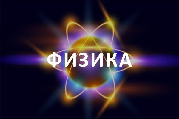 Помогу решить задачи по физике, школьная программа 1 - kwork.ru