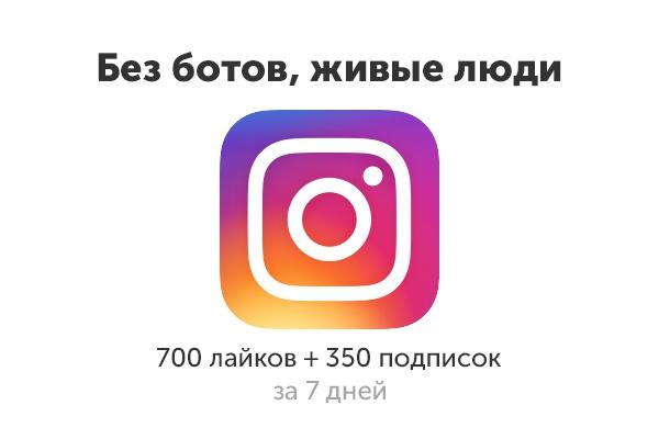 Продвину Instagram аккаунт живой активностью 1 - kwork.ru