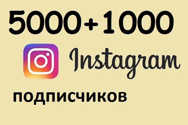 6000 подписчиков InstagramПродвижение в социальных сетях<br>Хотите большое количество подписчиков при небольших затратах? 5000 подписчиков в инстаграм + 1000 подписчиков в подарок! Что мы обещаем - Безопасная раскрутка - Офферные подписчики - Аудитория со всего мира, преимущественно Россия и СНГ - 5000 подписчиков + 1000 в подарок! Итого: 6000 подписчиков Процент отписок до 20-25% Срок: 2-3 дня<br>