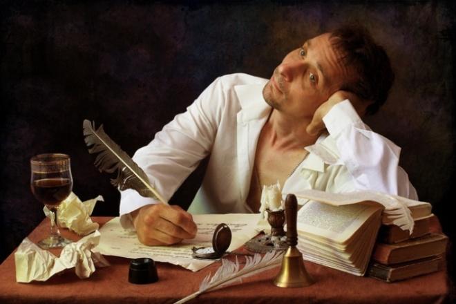 Напишу 3 стихотворения 1 - kwork.ru