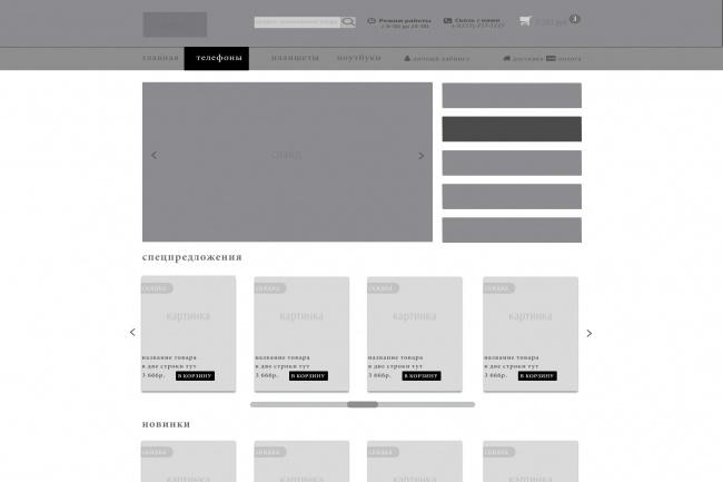 Создам psd макет 1 - kwork.ru