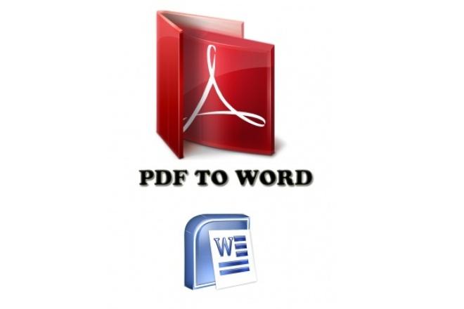 Отсканирую, распознаю, извлеку текст из файлов 1 - kwork.ru