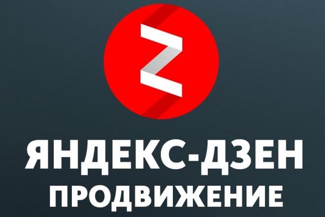 Размещу обзор и ссылки на ваш канал Яндекс Дзен на крупном сайтеРеклама и PR<br>Ваш канал станет доступен в поиске Яндекс! Размещу статью и обзор вашего канала Яндекс-Дзен на крупном информационном портале с посещаемостью 50 000 человек. Адрес сайта: http://nasmillion.ru/ Пример статьи во вложении. В обзоре вы можете указать до 5 ссылок на ваши публикации и ссылку на канал в Яндекс-Дзен. Количество просмотров каждой публикации - минимум 20 000 Статья о вашем канале остается на сайте навсегда Постоянные ссылки c сайта на ваш канал Ваш канал станет доступен в поиске Яндекс в течение 1-2 дней. Увеличивает число подписчиков Увеличивает число лайков При заказе вы получаете: Я сам напишу статью-обзор на 1000-1500 знаков, с уникальностью 100% Укажу в ней ссылки на ваши публикации и канал Размещу ее на сайте и пришлю вам ссылку на статью Бонус: Я дополнительно размещу ваш обзор и ссылку на канал на самом большом Телеграмм канале, который посвящен Яндекс-Дзен! Многие сервисы для проверки показывают, что Яндекс-Дзен начал индексироваться и большое количество страниц уже попало в поиск (смотрите картинку пример). Именно по этой причине, для продвижения канала требуется размещать как можно больше ссылок на ваш канал и публикации, на крупных сайтах с хорошей посещаемостью.<br>