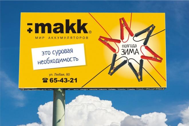 Разработаю наружную рекламу 1 - kwork.ru