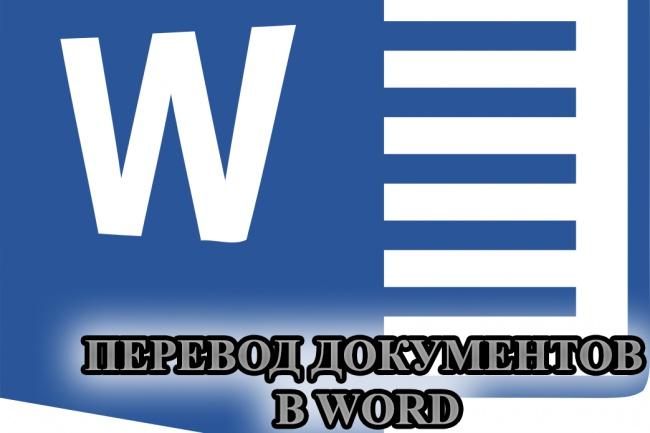 Перевод документов  в текстовый формат 1 - kwork.ru