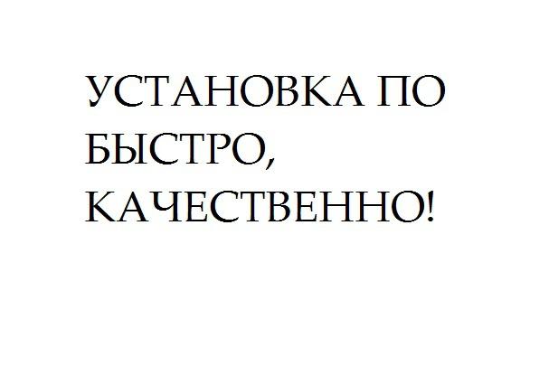 Установлю необходимое ПО 1 - kwork.ru