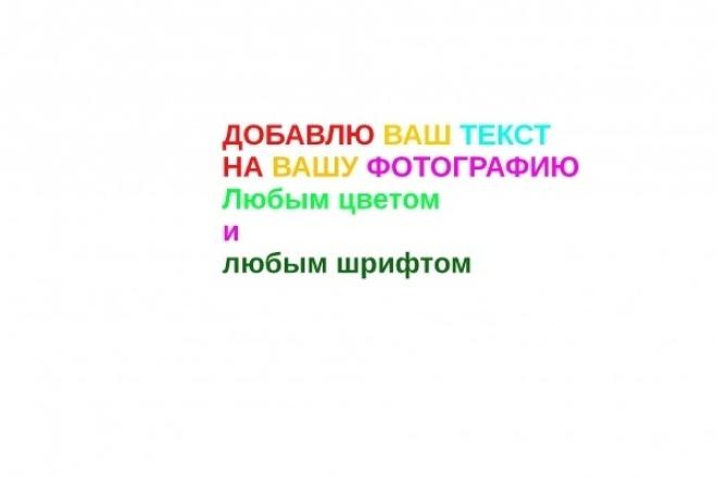Добавлю текст на ваше фото 1 - kwork.ru