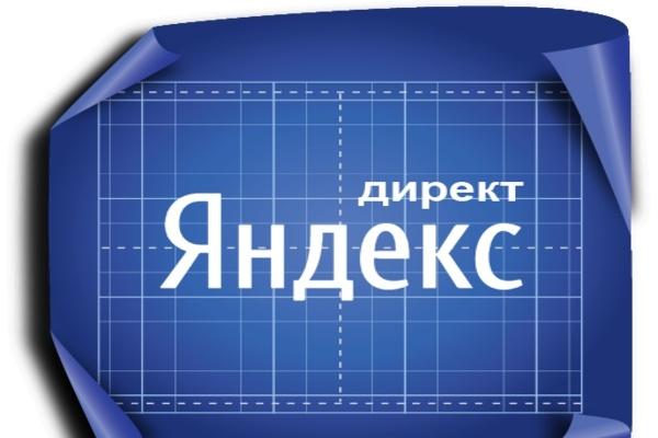 Настраиваю Яндекс Директ. Поиск и РСЯ 1 - kwork.ru