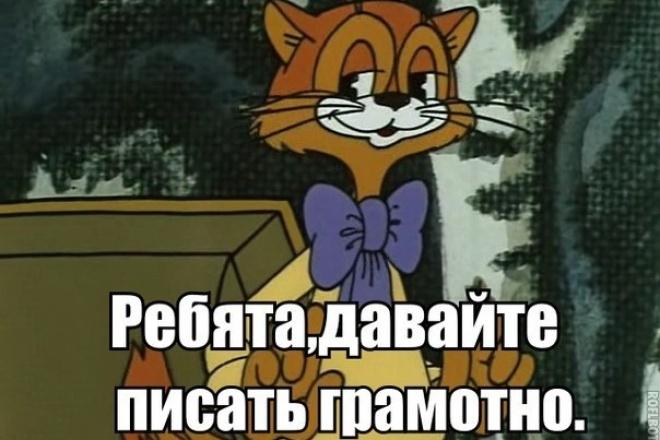 Проверю грамотность любого текста 1 - kwork.ru