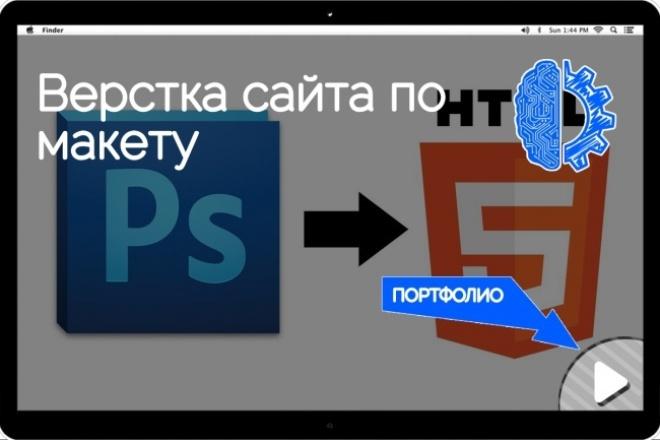 Верстка сайта по макетуВерстка и фронтэнд<br>Кроссбраузерная, валидная верстка. Используются технологии html5, CSS3, jQuery. Возможно создание шаблона для WordPress или Joomla.<br>