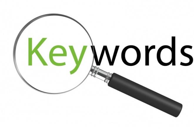 Мощное семантическое ядро для вашего сайта 1 - kwork.ru