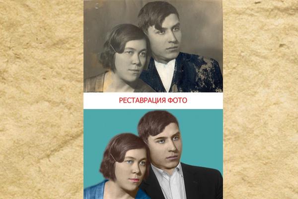 Реставрация фотографий 1 - kwork.ru
