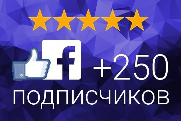 250 подписчиков на паблик FanPage в ФейсбукПродвижение в социальных сетях<br>Не гонитесь за количеством и скоростью, а выбирайте качество, безопасность и эффективность. 250 вступивших в Fanpage/ Публичную Страницу /Лайки на паблик! Подписчики добавляются размерено, с имитацией живого прироста. Процент отписки не превышает 5%<br>