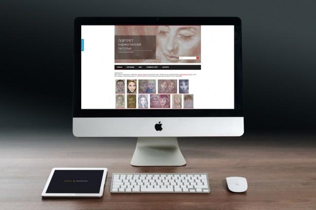 Создание сайта на umi.ru 1 - kwork.ru