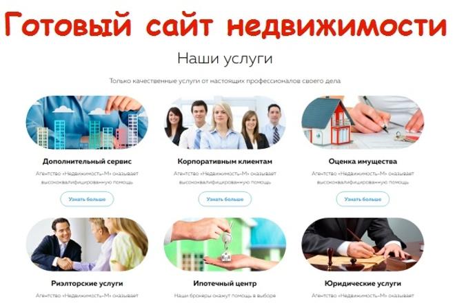 Сайт Агентство недвижимости с кабинетом риелтора. Лицензия в подарок 1 - kwork.ru