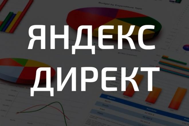 Настройка Yandex Direct - Поиск + Рекламная СетьКонтекстная реклама<br>Профессиональная настройка Yandex Direct: Погружение в сферу бизнеса; Сбор до 70 ключевых слов в вашей нише для 1-3 услуг или товаров; Сбор минус слов; 1 ключ=1 объявление. Низкочастотные группирую во избежание статуса «Мало показов» Заголовок 1+ Заголовок 2 Все расширения (Визитка+ Отображаемые ссылки+ Быстрые ссылки +Уточнения+ Метки) Создание Рекламной сети - 70 ключей (Два изображения, широкоформатное и стандартное). При заказе одного кворка объем услуги 70 ключей на Поиске + Сети. Почему стоит выбрать меня? ! - Сертифицированный специалист (предъявлю по требованию) - Опыт в создании и ведении Кампаний 3 года - Люблю то, что делаю - Всегда на связи Запрещенные тематики не принимаются в работу: http://support.google.com/adwordspolicy/answer/6008942?hl=ru<br>