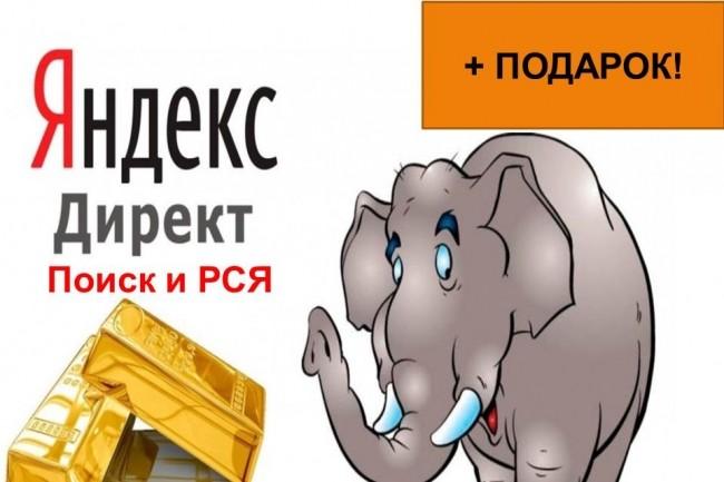 Яндекс. Директ качественно и недорого 1 - kwork.ru