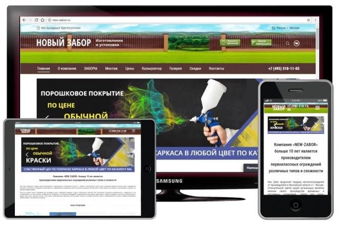 Сделаю прото типирование любой страницы сайта 1 - kwork.ru