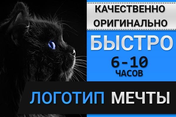 Логотип с нуля. быстро и качественно 19 - kwork.ru