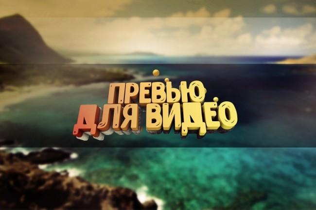 Сделаю для ваших видео в YouTube preview-картинку 1 - kwork.ru