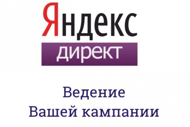 Ведение вашей кампании в Яндекс ДиректКонтекстная реклама<br>Оптимизация действующей кампании Поиск новых ключевых слов Подбор минус слов Оптимизация бюджета Настройка метрики<br>