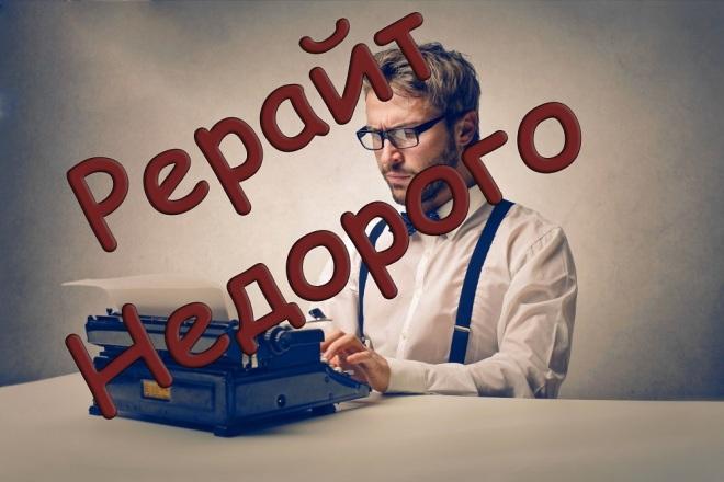 Рерайт за небольшие денежки, 12000 сбп Хобби и увлечения 1 - kwork.ru