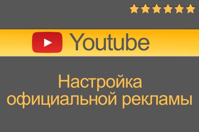 Настройка рекламы на youtube в вашем аккаунтеПродвижение в социальных сетях<br>Для рекламы на ютубе у меня есть 3 кворка: 1. Научу настраивать офиц. рекламу http://goo.gl/ZWZoVl 2. 5 000 живых зрителей http://goo.gl/3szs5K 3. Настройка рекламы в вашем аккаунте http://goo.gl/QnYQWq Данный кворк=услуга №3 С помощью этой услуги можно выполнить 3 задачи: 1. Получить настоящих заинтересованных зрителей. 2. Вывести видео в топ. 3. Увеличить продажи товаров и услуг Процедура: Я полностью настраиваю рекламу на Вашем аккаунте. Вы пополняете рекламный бюджет. Мне платите только за настройку рекламы. Просто кворк - 1 объявление. Кворк + доп. опции - объем согласно кворка и доп. опций. Комплексное Обучение: - Комплексное обучение по ютубу http://goo.gl/DgXvf5 - Комплексное обучение по соц. сетям http://goo.gl/t0rP1g<br>
