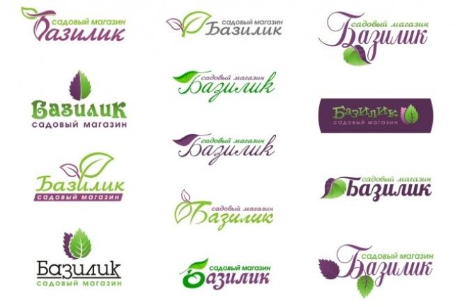 Создам 3 + 1(бесплатно) варианта логотипа 1 - kwork.ru