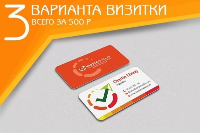 нарисую 3 варианта визитки 1 - kwork.ru