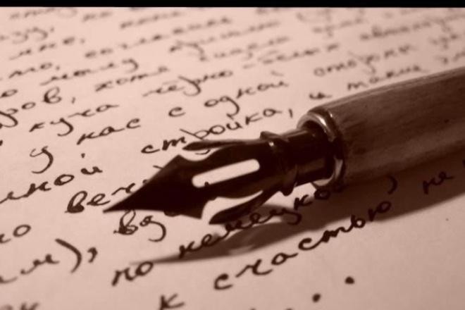Напишу тексты объемом до 8 000 символов на любую тематику 1 - kwork.ru