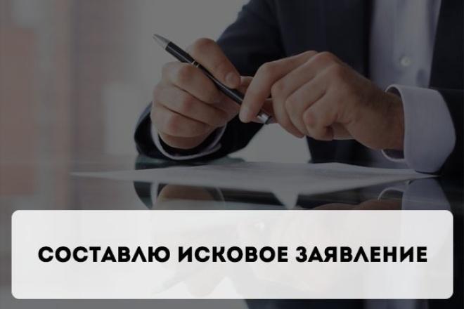 Подготовлю исковое заявление в суд 1 - kwork.ru