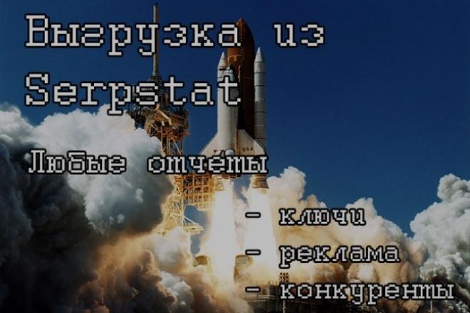 выгрузка из Serpstat (Prodvigator) 1 - kwork.ru