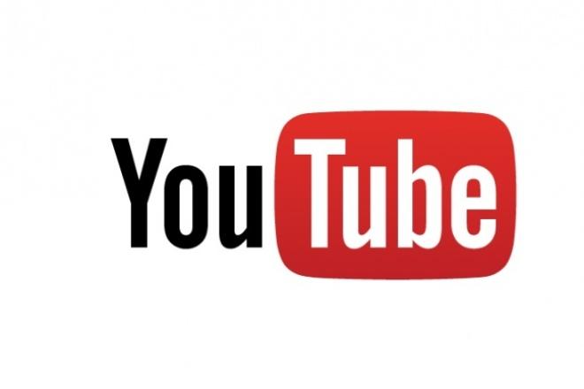 1000 живых подписчиков на YouTubeПродвижение в социальных сетях<br>Вручную добавлю 1000 реальных подписчиков на YouTube. Все аккаунты-реальные люди,никаких фейков и ботов. участники могут добровольно отписаться от канала, но % таких участников не превышает 5-10% от общего количества вступивших. Качество гарантирую.<br>