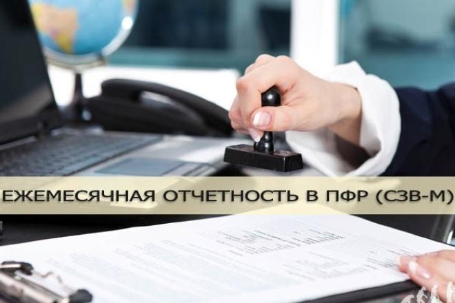 СЗВ-М в ПФРБухгалтерия и налоги<br>Подготовю ежемесяный отчет в пенсионный фонд Сведения о застрахованных лицах форма СЗВ-М. Предоставлю в формате для печати.<br>