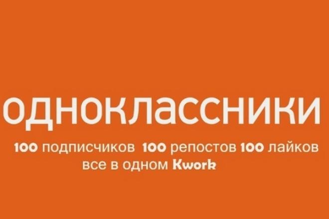 100 подписчиков+100 репостов+100 лайков в Вашу группу в Одноклассниках 1 - kwork.ru