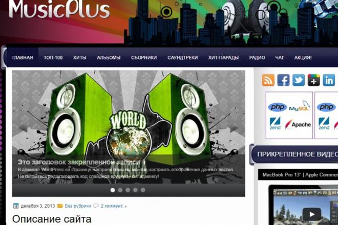 Музыкальный сайт (демо-сайт в описании) 1 - kwork.ru