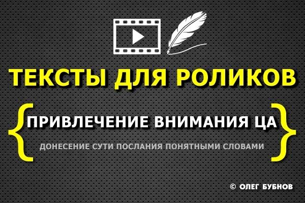 Разработаю тексты для роликов 1 - kwork.ru