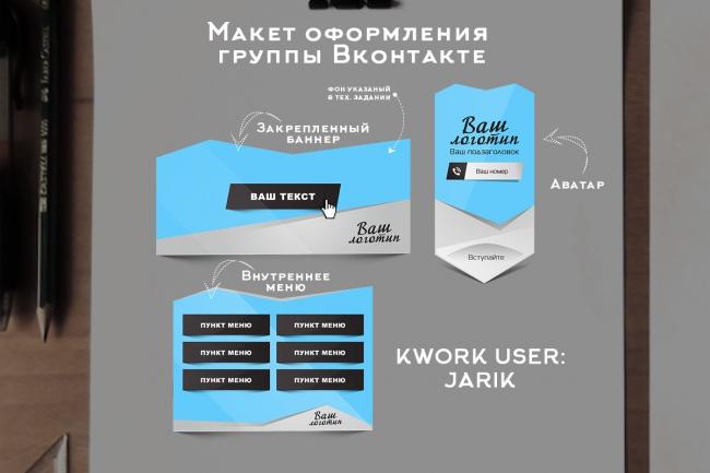 Полное оформление вк на основе готового шаблона Аватарка+баннер+меню 1 - kwork.ru